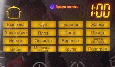 Дисплей-меню мультиварки Поларис