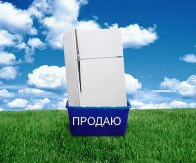 Куда деть старый холодильник: избавляемся от ненужного