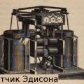 Трёхфазный электросчётчик