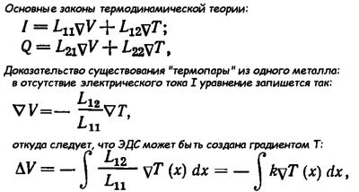 Аналитические расчёты по формулам