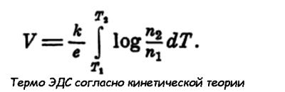 Расчёты по кинетической теории