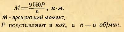 Формула зависимости вращающего момента