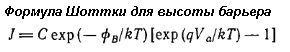 Формула для расчётов
