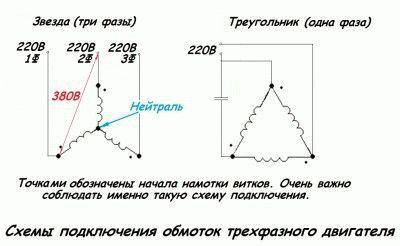 Схема подключения двигателя звезда и треугольник