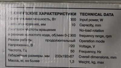 Технические характеристики дрели