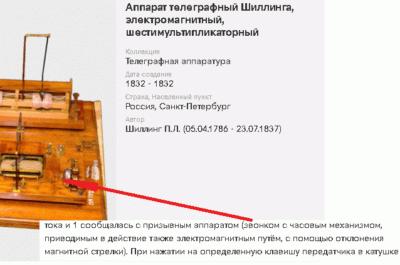 Автор аппаратного телеграфа