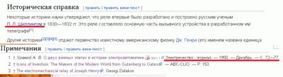 Скрин из Википедии